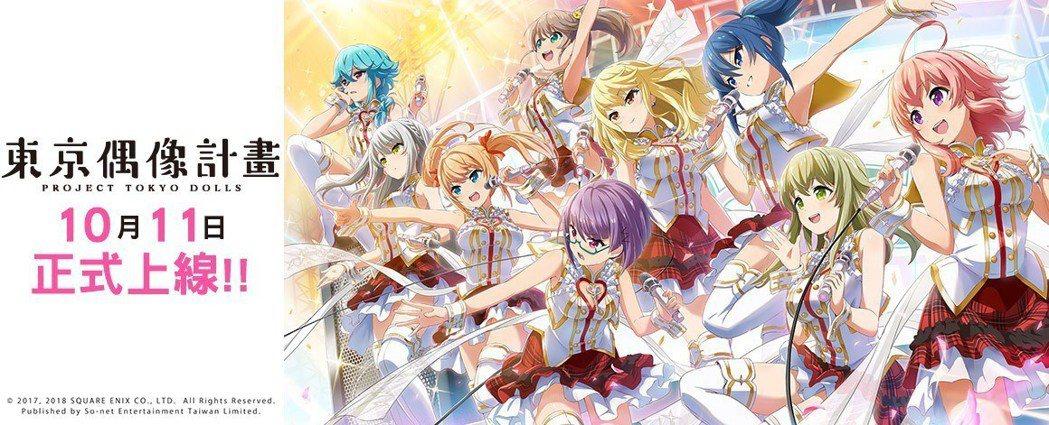 《東京偶像計畫》10/11正式上線。