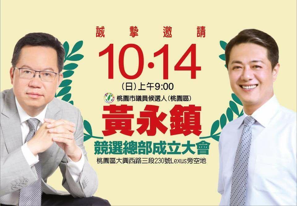 黃永鎮競選總部10月14日成立。 黃永鎮/提供