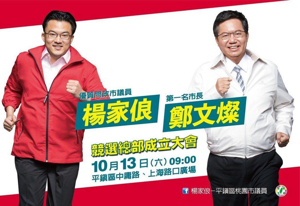 楊家俍競選總部10月13日成立。 楊家俍/提供