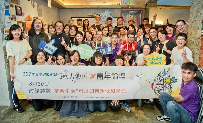 行政院政委唐鳳 (前排立者左2起)、青年署署長羅清水與參加「地方創生」論壇活動的...