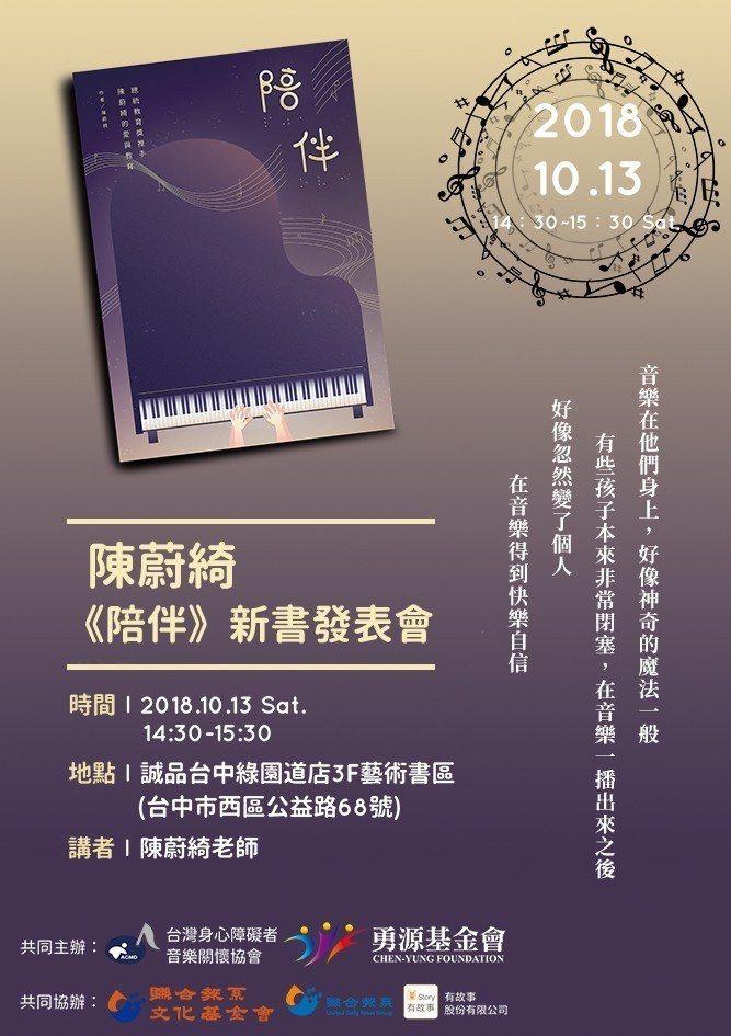 10月13日14:00《陪伴》新書發表會將在台中勤美誠品綠園道閱讀區舉辦。有故事...