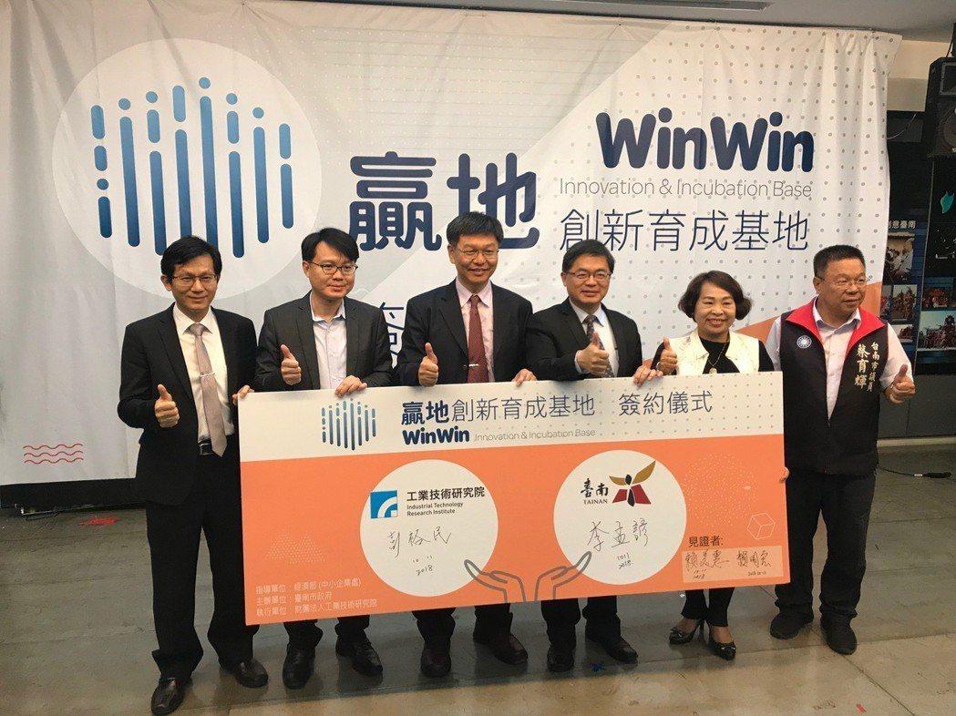 「贏地」Win-Win創新育成基地,未來將提供台南溪北地區一個創業築夢基地。 張...