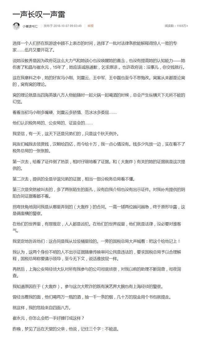 崔永元在微博上發表長文。圖/摘自微博
