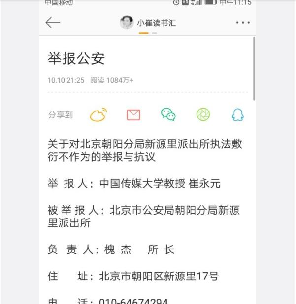 崔永元在新浪微博舉報北京公安的長文,一度被刪除。(微博照片)