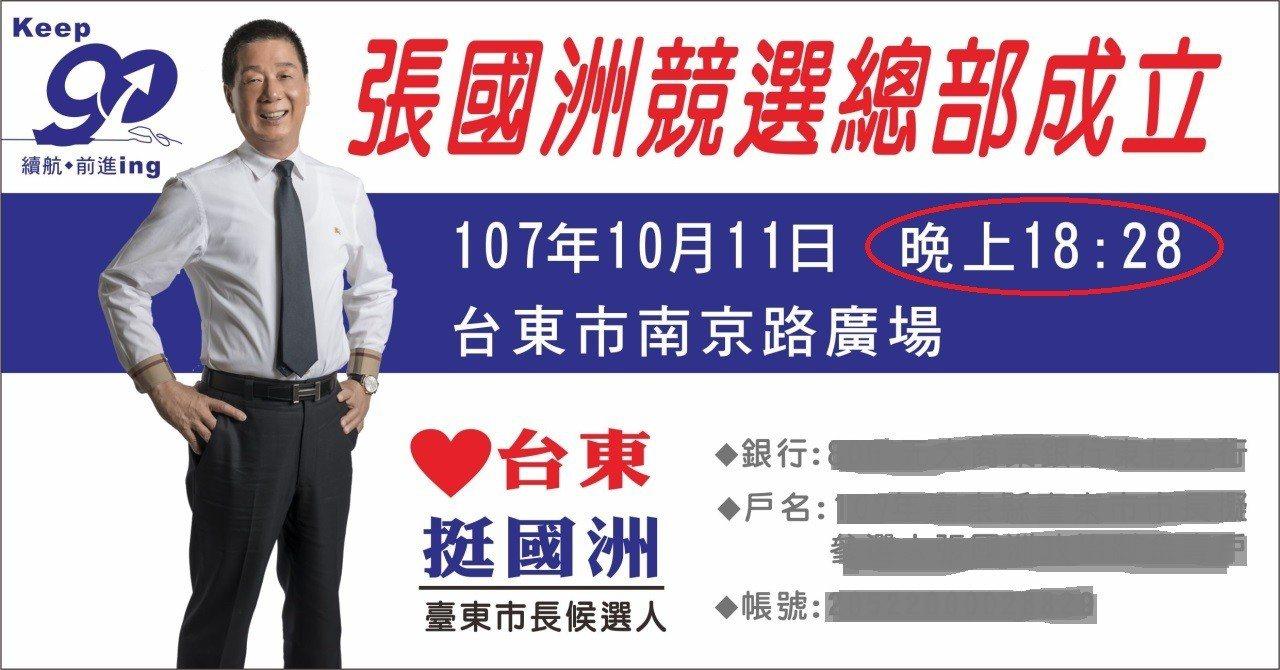 國民黨台東市長參選人張國洲,今天晚上將成立競選總部,有趣的是成立時間是18點28...