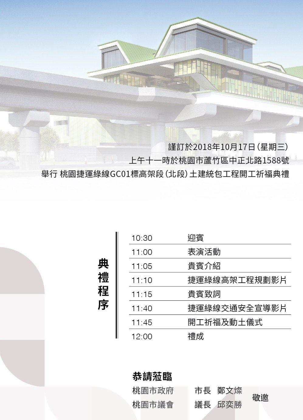 桃園捷運綠線高架段土建工程定15日、17日分南段、北段動工行程表(見圖)出爐。記...