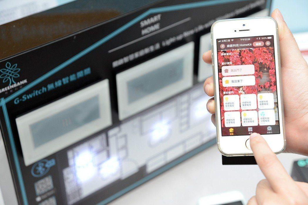綠銀科技「單火線無線智能開關 Apple HomeKit」透過輕便裝置實現用手機...