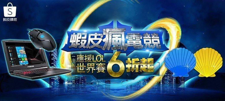 挺台灣「英雄聯盟」戰隊,蝦皮購物祭出「蝦皮瘋電競六折起」活動。圖/蝦皮提供