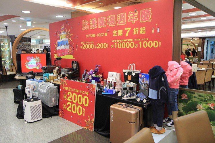 比漾廣場周年慶祭出全館滿2,000元送200元。圖/比漾廣場提供