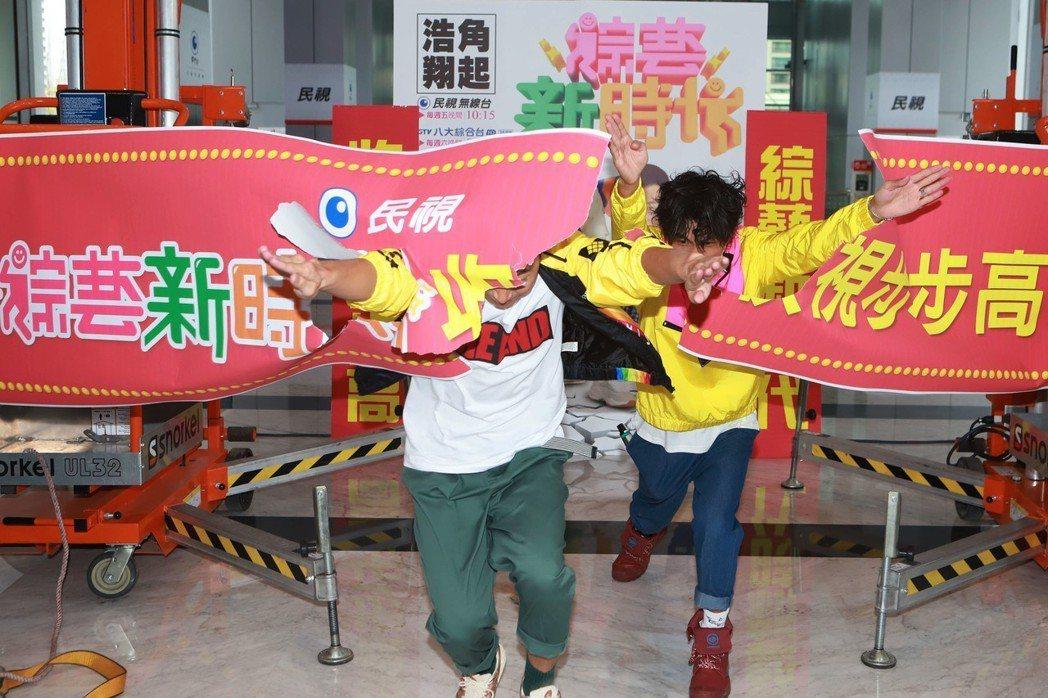 浩角翔起主持的週五綜藝節目「綜藝新時代」,衝破底線慶功。圖/民視提供