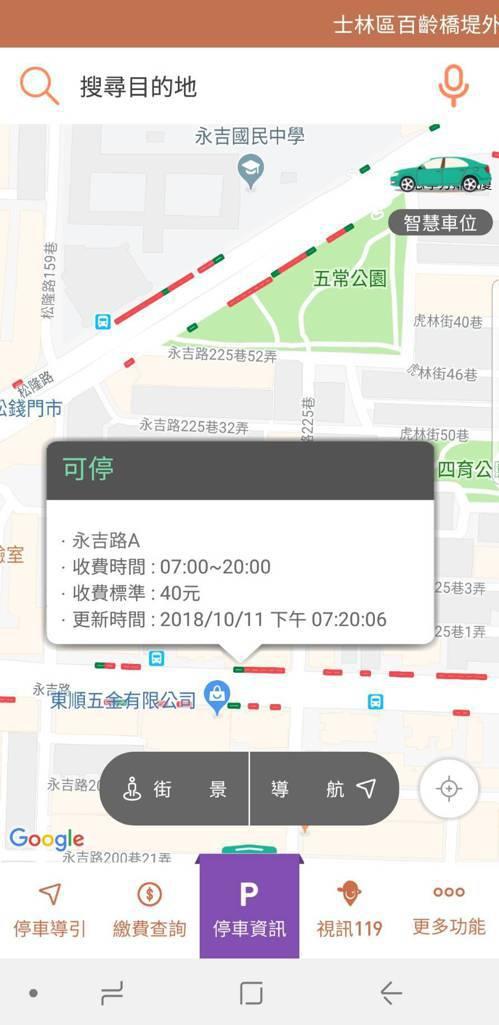 裝設感應器的停車格在「北市好停車App」,能單獨顯示使用狀況等資訊,路段上哪有車...