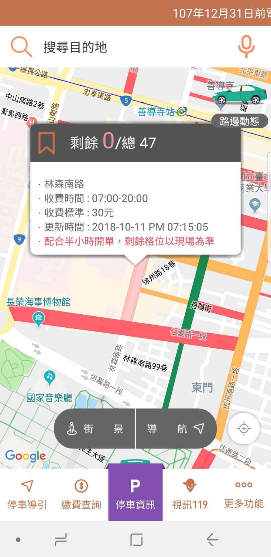 北市府過去推出「北市好停車App」,只能以紅、橘、綠等顏色來顯示整個路段停車飽和...