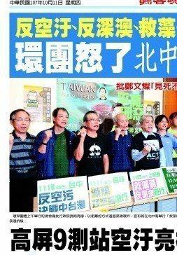 聯合晚報今天三版新聞「環團怒了 北中南接力抗議」。記者杜建重/攝影