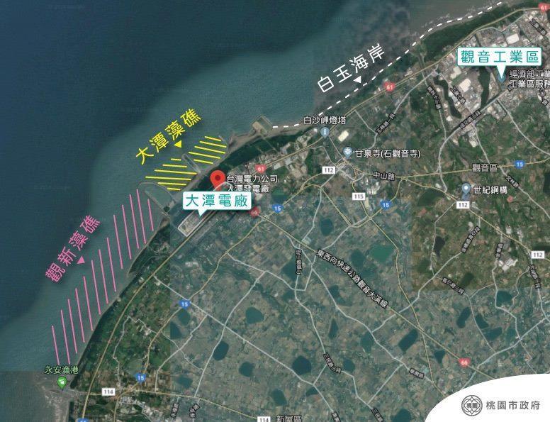 桃園市政府指出,大潭藻礁與觀新藻礁地點不同。圖/市府提供