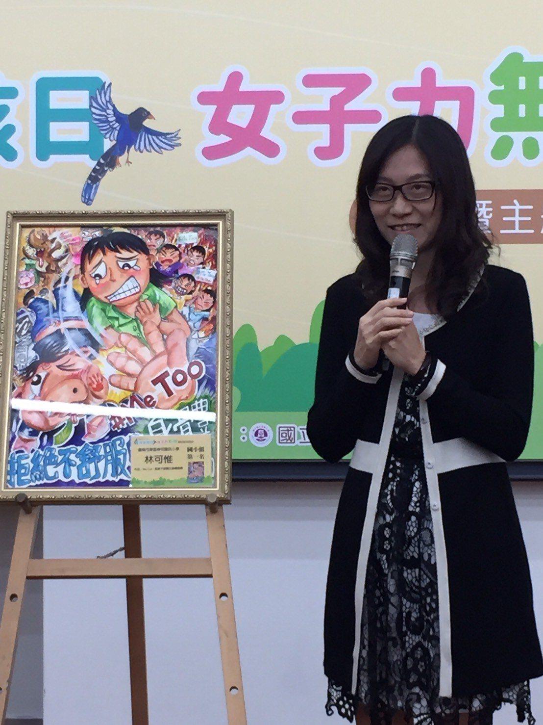 台南市崇明國小六年級的林可惟則以「#Me Too-拒絕不舒服的身體接觸」作品獲得...