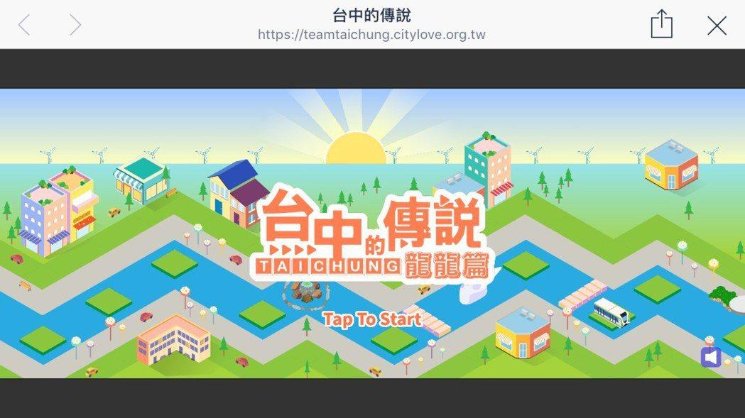 台中市長林佳龍競選總部推出網路遊戲「台中的傳說」,把政績融入遊戲中。記者洪敬浤/...