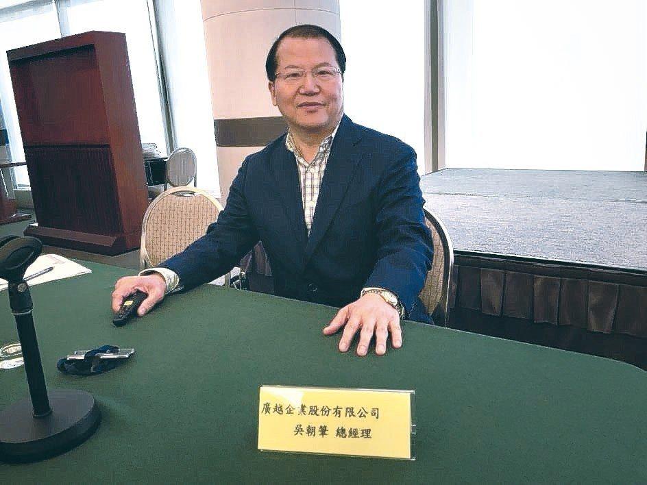廣越總經理吳朝筆,樂觀看待2018全年獲利。 蘇璽文/攝影