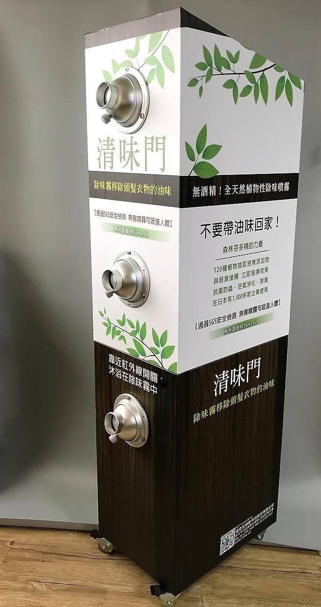 紐克仕綠能科技發明全球獨家專利「清味門」,主張森林芬多精的力量,採天然植物性紅外...