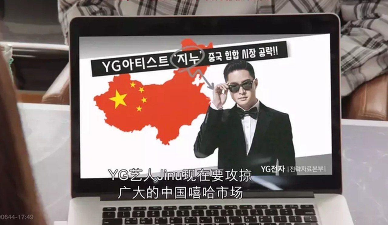 《YG戰資》節目中使用的中國地圖不完整。(視頻截圖)