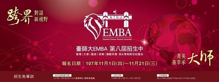 臺師大EMBA/提供