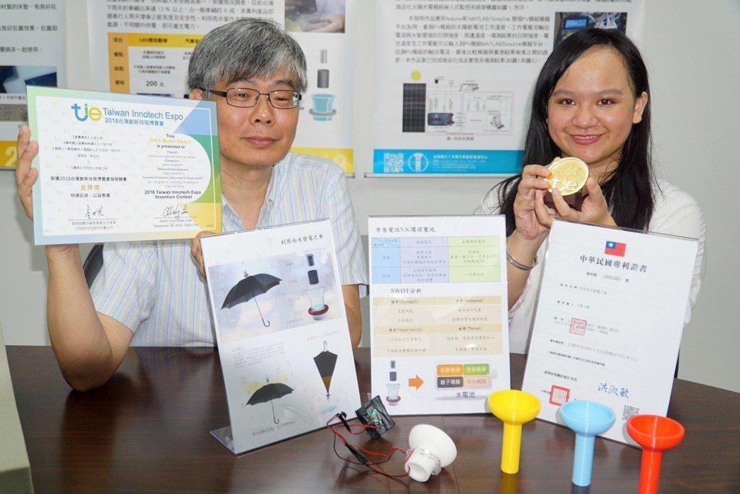 大葉大學醫材設計與材料碩士學位學程的劉桂萍(右),以「利用雨水發電之傘」獲頒台灣...