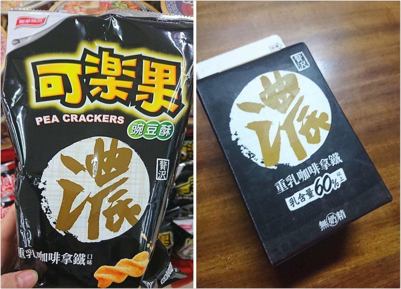 重乳咖啡拿鐵口味的可樂果,讓網友好奇又不敢輕易嘗試。 圖片來源/ ●【爆廢公社】...