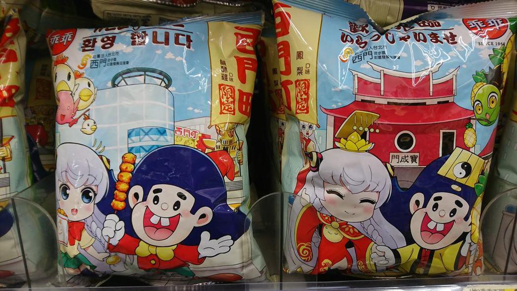 網友在西門發現限定的鹽酥雞及鳳梨口味乖乖。 圖片來源/ ●【爆廢公社】●