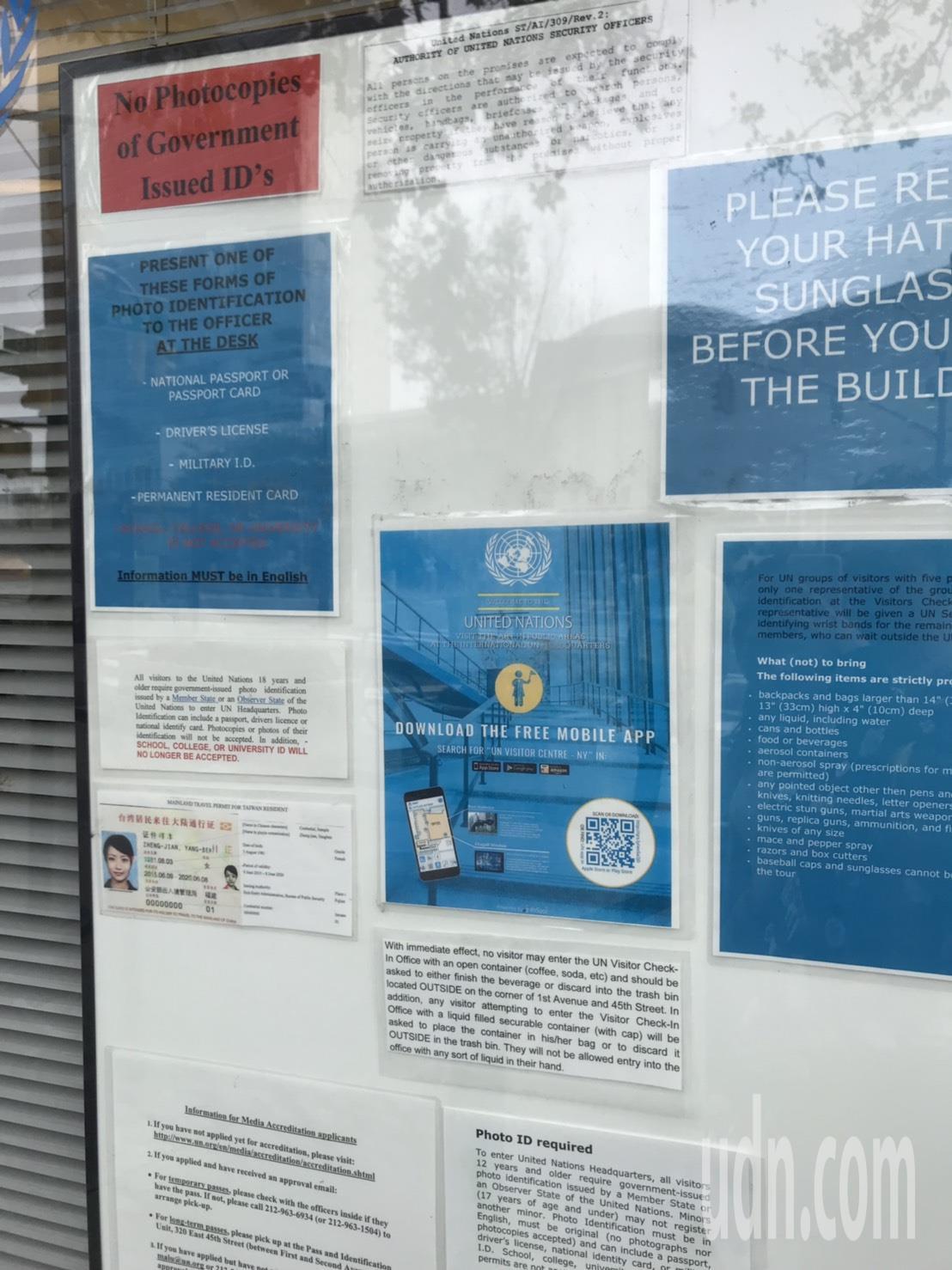 台胞證的樣式被貼在UN總部安檢登記處,不能持台胞證進入。記者洪欣慈/攝影