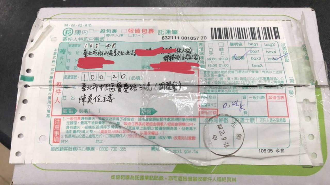 國發會主委陳美伶收到台灣第一箱由無人機載運一段路程的包裹。圖/鄭運鵬提供