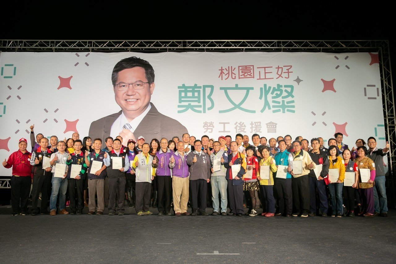 鄭文燦成立首場後援會,同時成立多個勞工後援會。圖/鄭文燦競選團隊提供