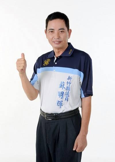 蘇明輝角逐此次新竹縣議員選舉(竹北區),也被地方視為強棒。圖/取自蘇明輝臉書。