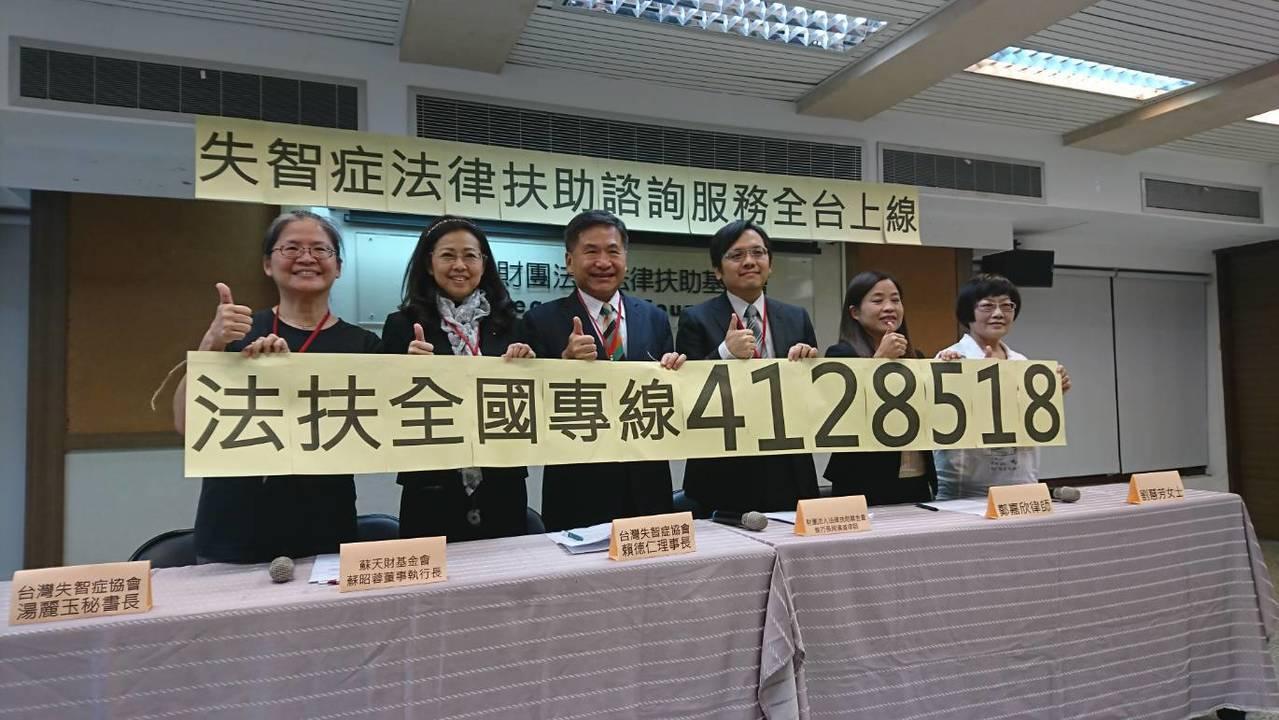 台灣失智症協會今日召開失智法律扶助記者會。記者羅真/攝影