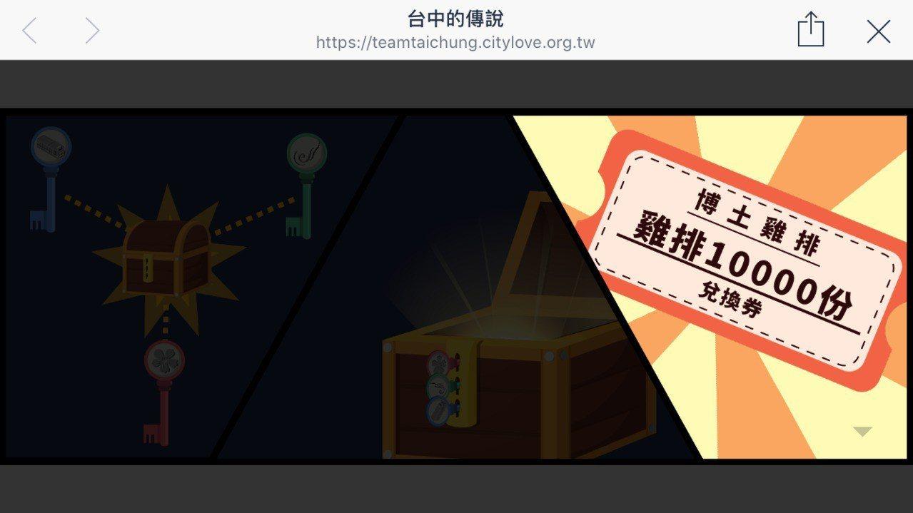台中市長林佳龍競選總部今推出網路遊戲,過關可獲得「虛擬雞排」,大酸對手陣營。記者...