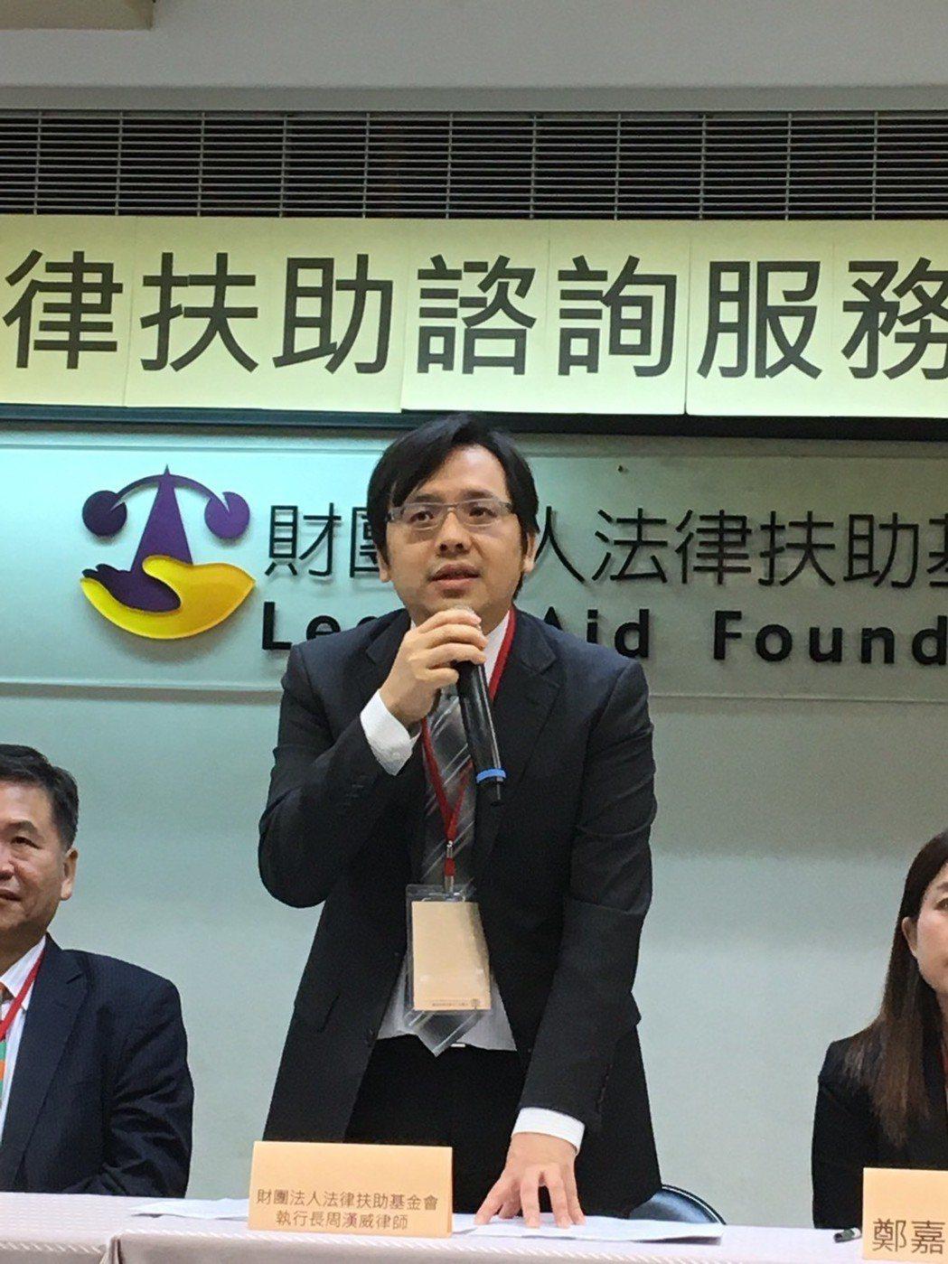 法律扶助基金會執行長周漢威。記者林孟潔/攝影