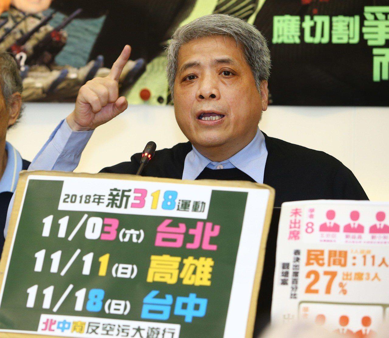 台灣健康空氣行動聯盟理事長葉光芃宣布在北中南舉行「救藻礁」和「反空污」大遊行,表...