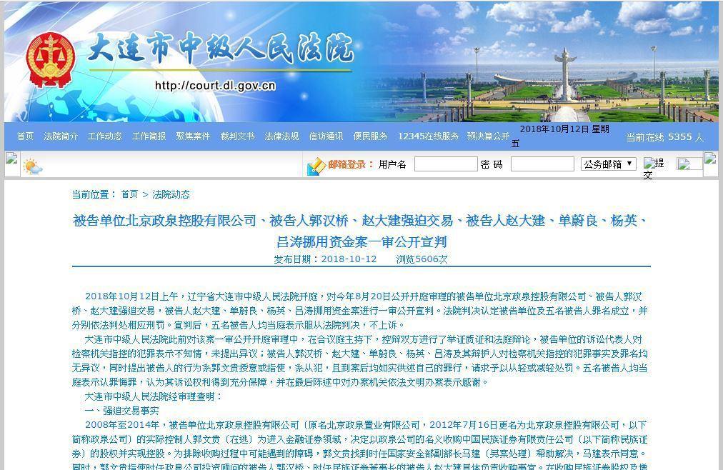 遼寧省大連市中級人民法院官網截圖