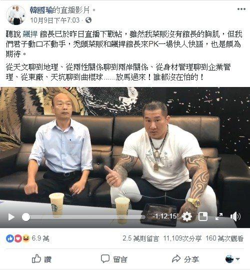 韓國瑜與館長的直播,創下160萬觀看次數。圖/擷取自韓國瑜臉書粉絲頁