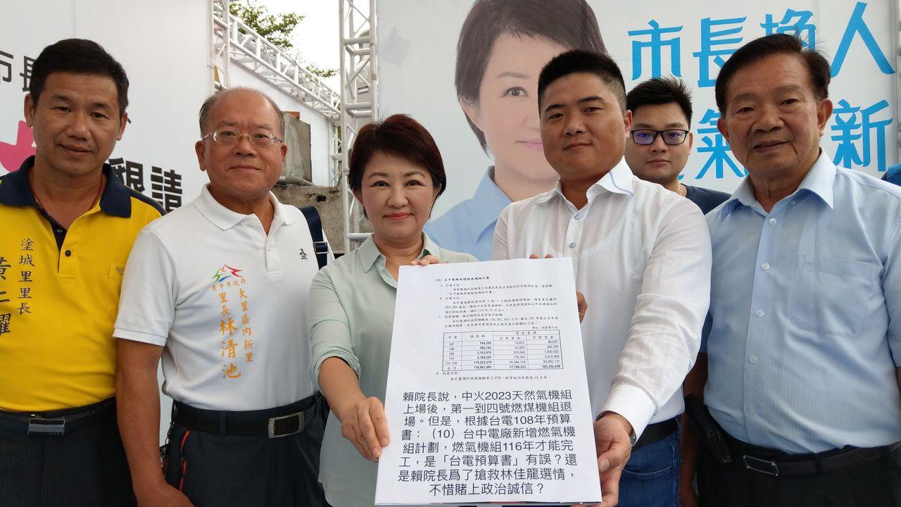國民黨籍台中市長參選人盧秀燕(中)今天說,很多台中鄉親向她反映,看到民進黨對深澳...