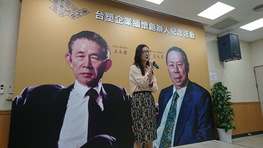 王永慶的女兒也是台塑集團管理中心委員王瑞瑜舉行「緬懷台塑企業創辦人紀念特展」特展...
