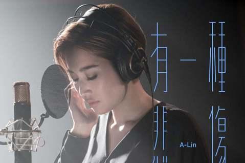 A-Lin為「比悲傷更悲傷的故事」獻唱原創電影主題曲「有一種悲傷」,除了演唱主題曲外,A-Lin更是為電影獻出首次的銀幕初體驗!A-Lin對歌曲讚不絕口,A-Lin在「比悲傷更悲傷的故事」中飾演正將...
