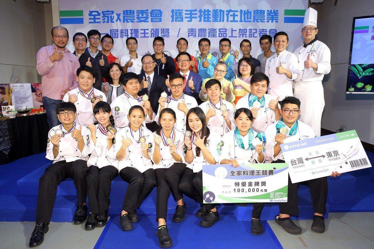 第一屆全家料理王比賽成績出爐,共吸引79隊、超過200名學生報名。圖/全家提供
