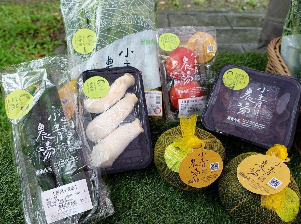 全家與農委會攜手,推出「小青農場」品牌,設計小份量蔬菜包裝,售價落在39元到百元...