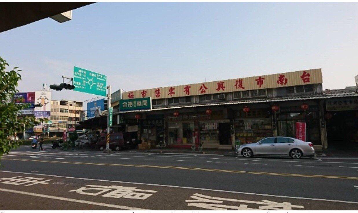 台南市東門圓環附近的復興公有市場落沒。圖/許忠信服務處提供
