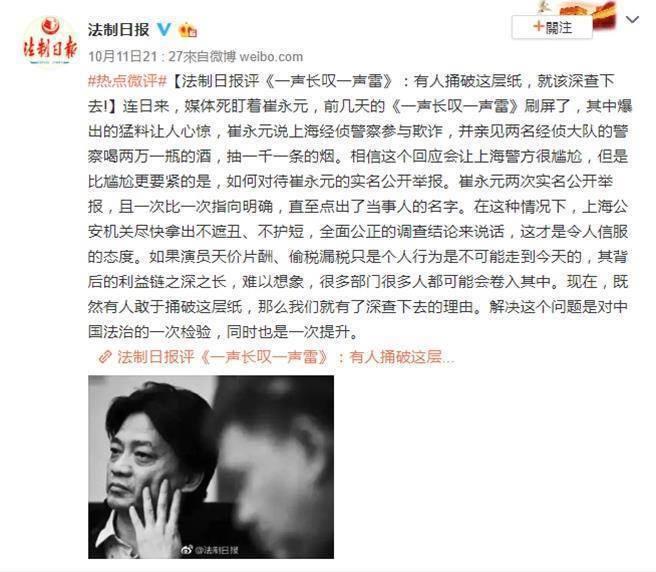「法制日報」罕見談崔永元事件。圖/摘自微博