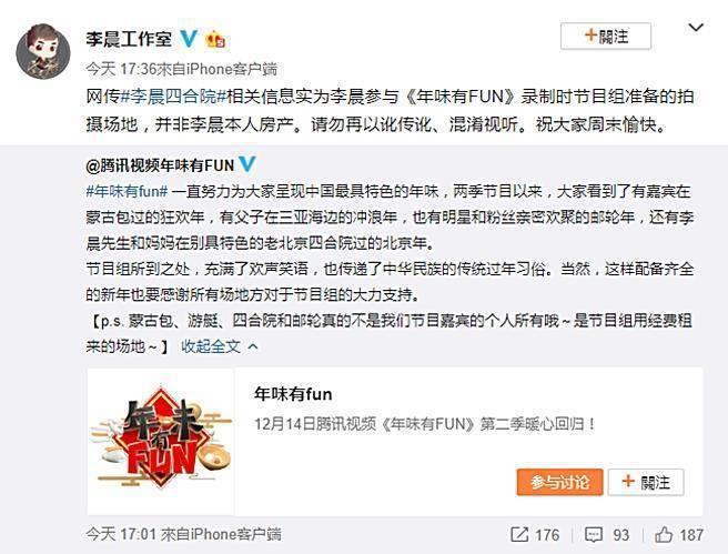 李晨否認否認房子是他的。圖/摘自微博