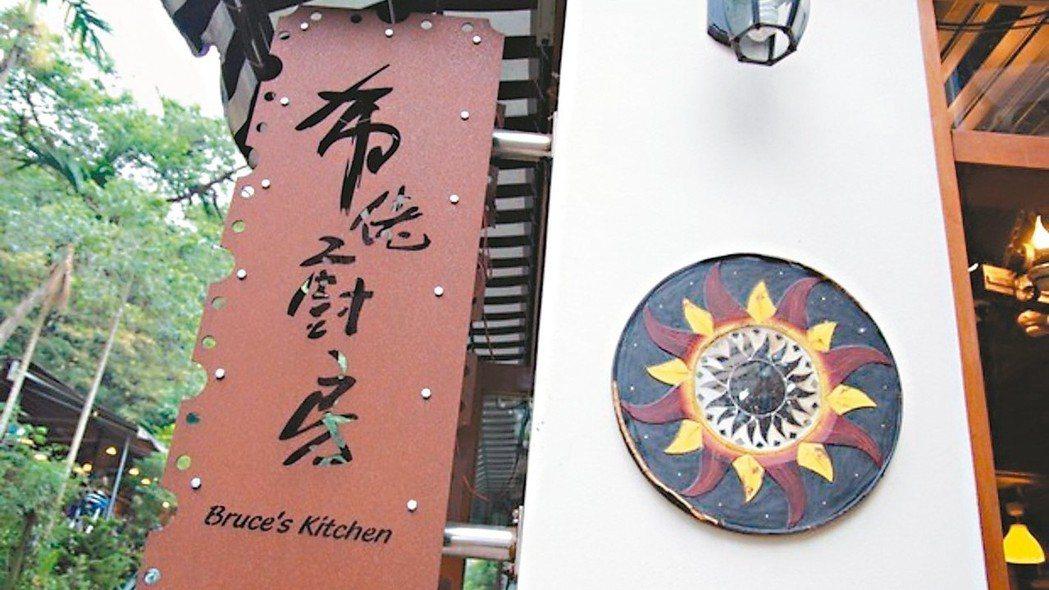「布佬廚房」主打西洋蔬食料理,讓民眾吃得健康。 記者韓化宇/攝影