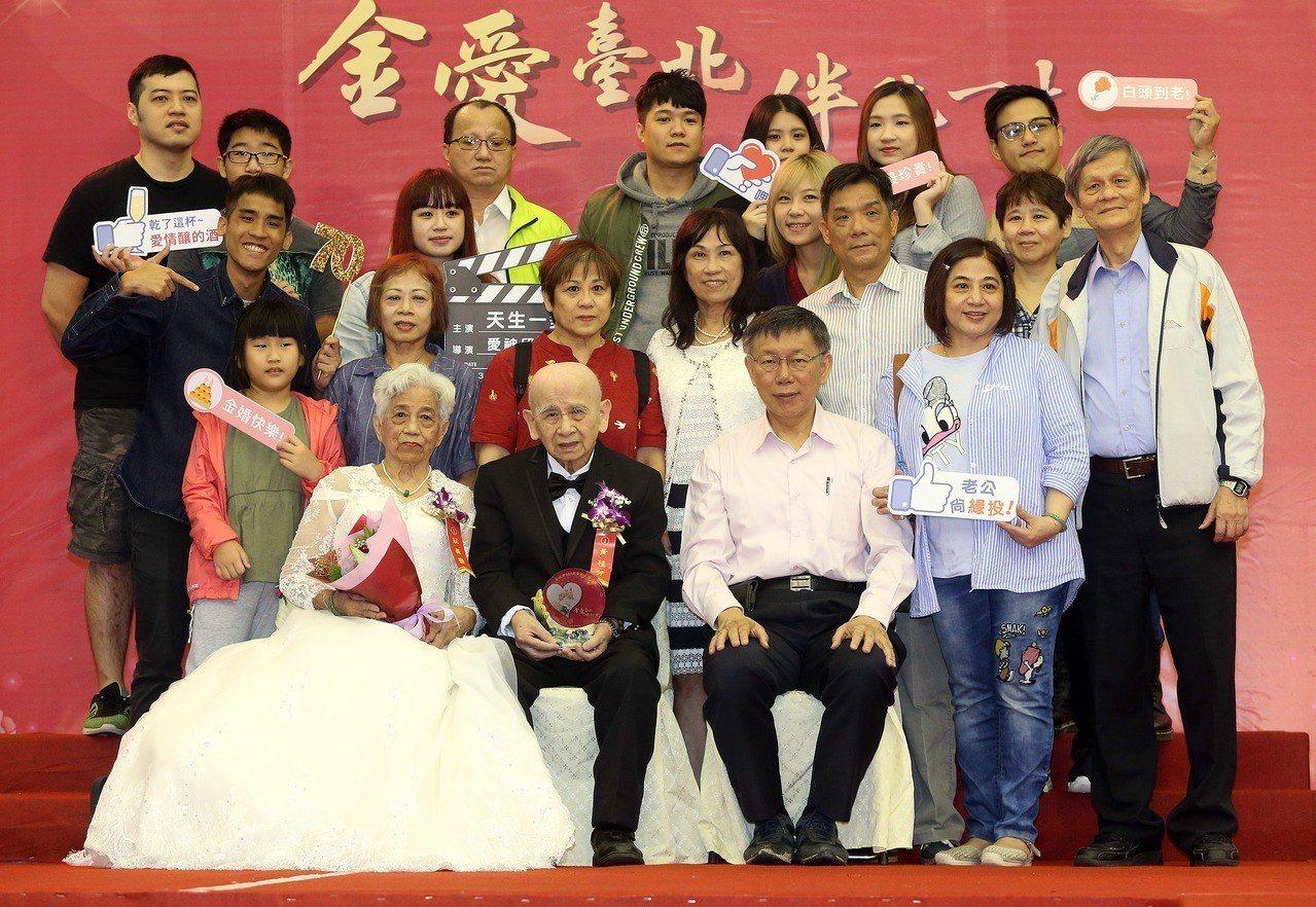 台北市107年金婚表揚13日在台北體育館舉行,市長柯文哲(前右2)出席,向金婚夫...