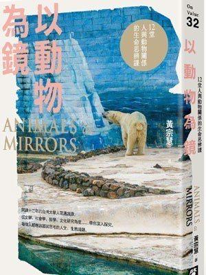 圖片來源/大雁文化提供