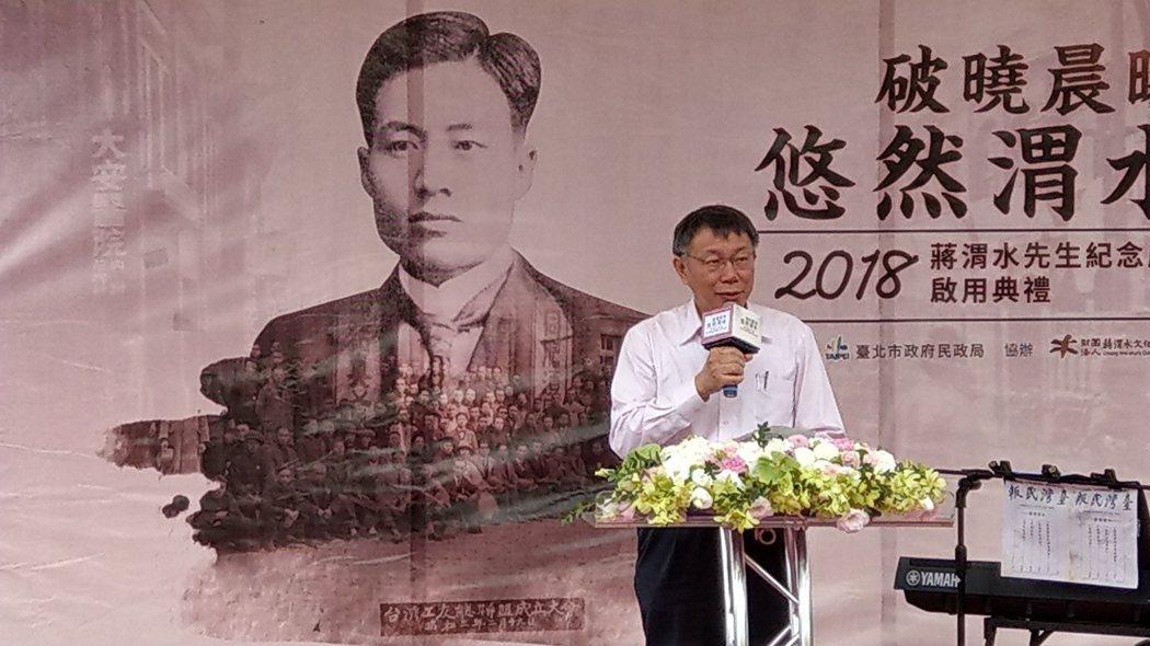 台北市長柯文哲參加蔣渭水廣場啟用典禮。記者楊正海/攝影
