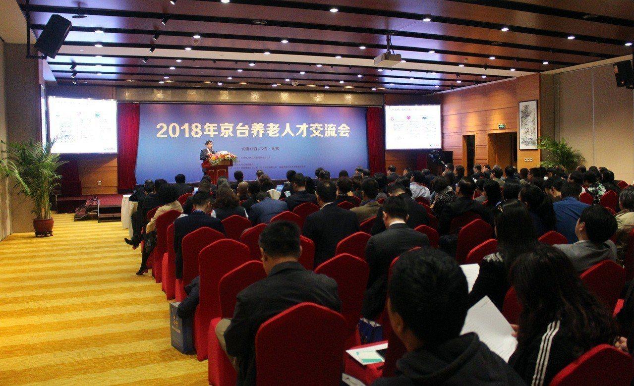 2018年京台養老人才交流會在北京召開,京台兩地產業協會、行業協會、企業代表、專...